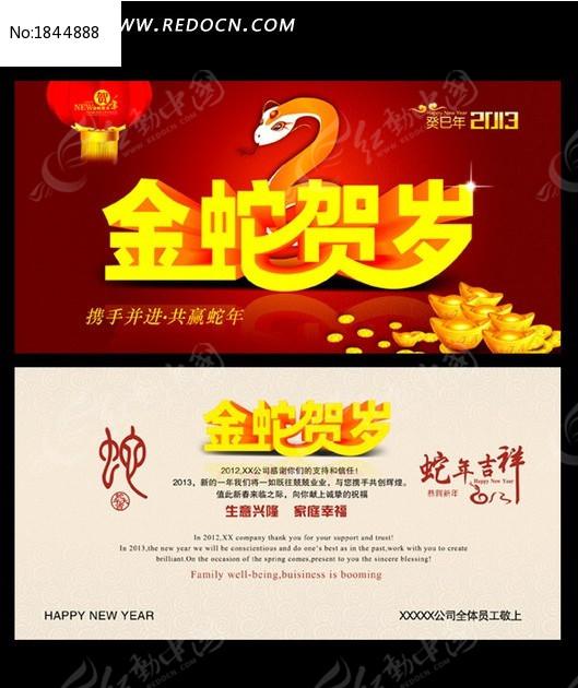 2013蛇年贺卡明信片图片