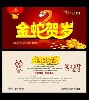 2013蛇年贺卡明信片