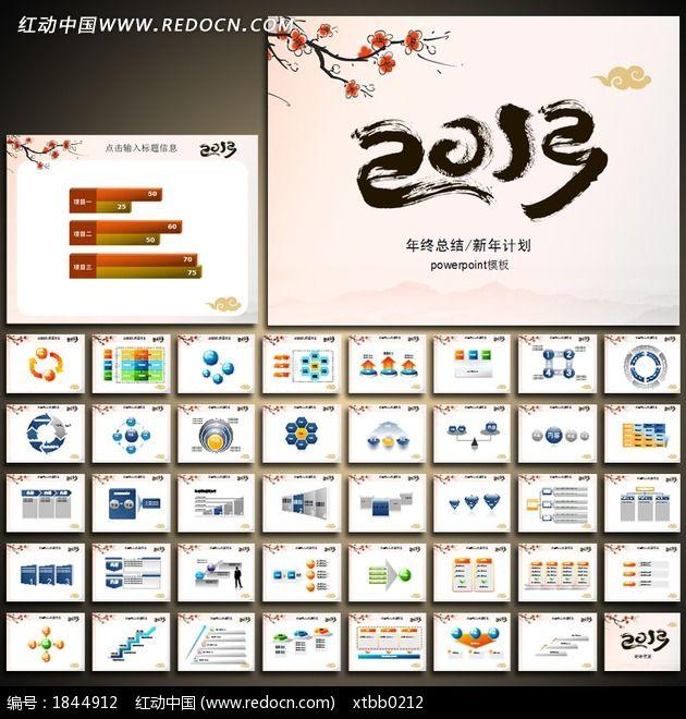2013年终总结新年计划业绩报告ppt图片
