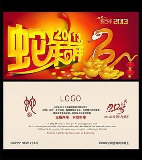 2013年蛇年春节明信片设计