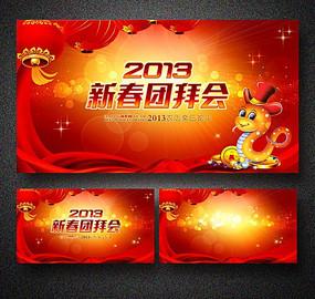 春节晚会背景图