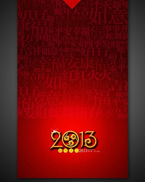 2013蛇年贺岁祝福海报