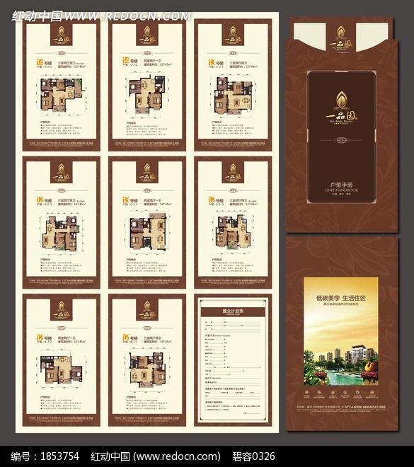 精美房地产户型单页及封套图片
