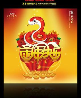 2013新年快乐海报图片