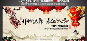 中国风2013蛇我其谁表彰大会背景