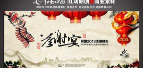 中国风2013蛇年答谢宴背景