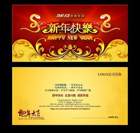 2013年公司拜年明信片模板图片