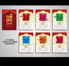 2013蛇年中国传统剪纸挂历