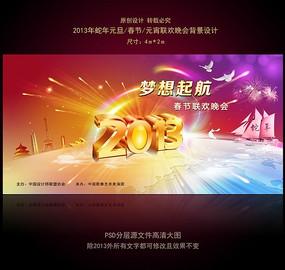 2013蛇年春节联欢晚会舞台背景图设计