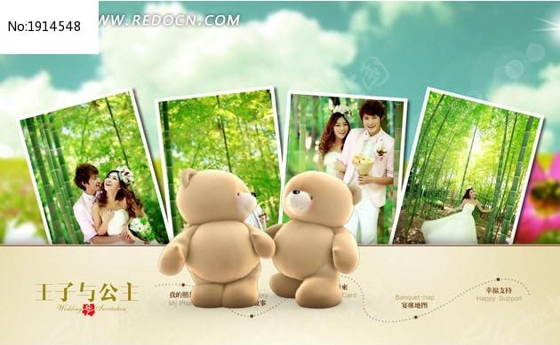 flash结婚请柬之超萌熊的爱恋一生缘图片