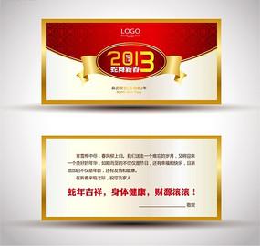 2013蛇年贺卡明信片设计