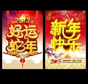 2013好运蛇年新年快乐海报