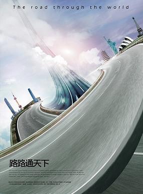 交通道路文化宣传展板之路路通天下 PSD