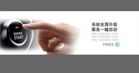 智能服务网站广告条