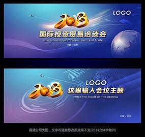 2013会议背景图设计