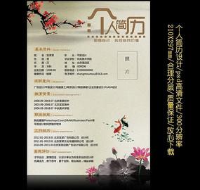 中国风文化教育专业个人求职简历封面设计psd