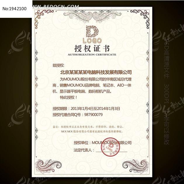 PSD网店授权书 官方授权书 企业授权书图片