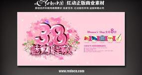 3.8妇女节美容馆活动背景图设计