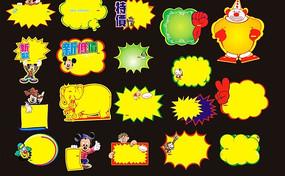 POP廣告造形牌集