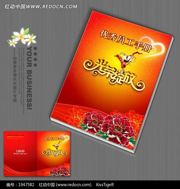 优秀员工手册封面设计图片