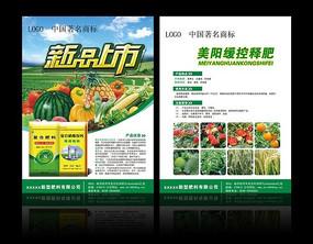 化肥宣传彩页