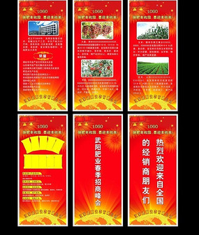 农资企业展会易拉宝宣传