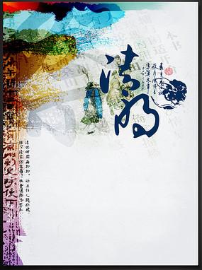 清明节活动主题海报 PSD