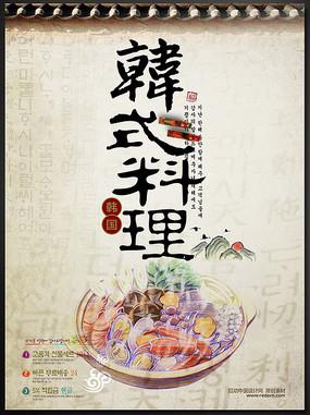韩式料理海报之海鲜火锅