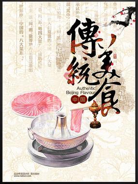 中国传统饮食海报 火锅海报
