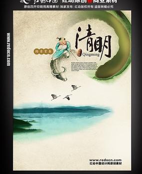 清明节踏青活动海报 PSD