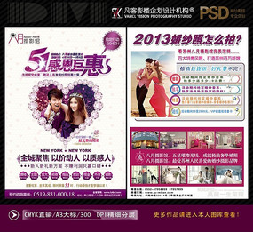 紫色宣传单