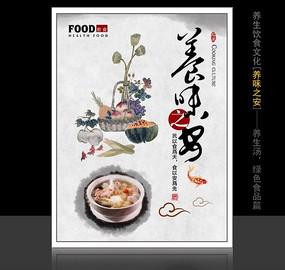 养味之安 中国风美食展板
