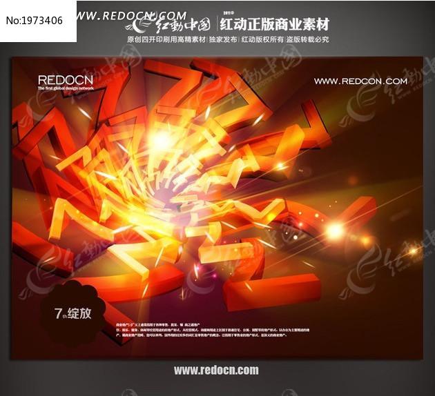 时尚7周年庆海报图片
