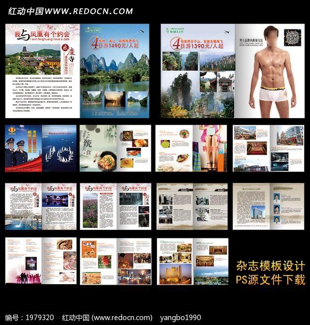 杂志模板 画册设计图片