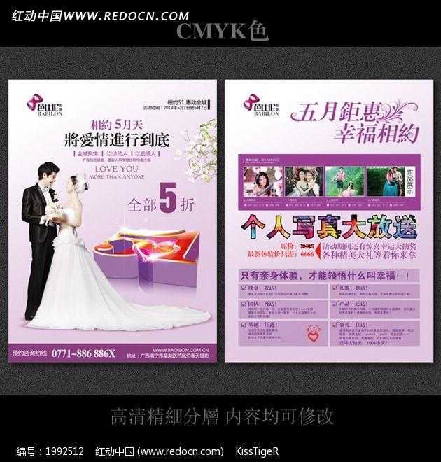 51劳动节婚纱摄影宣传单设计图片