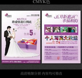 51劳动节婚纱摄影宣传单设计