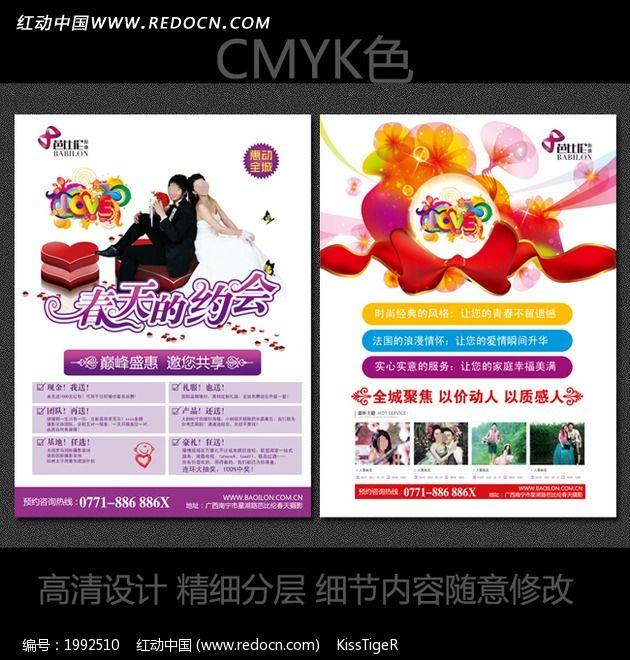 婚纱影楼宣传单海报设计图片