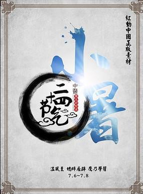 中国24节气之小暑海报