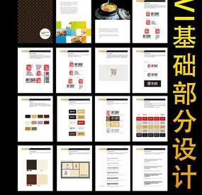 餐饮火锅VI基础部分设计