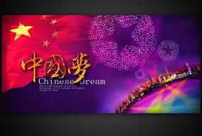 中国梦书法