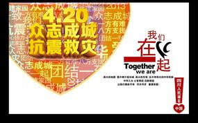 4月20日四川雅安抗震救灾