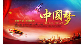 中国梦主题海报