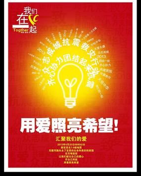 4月20日四川雅安地震公益海报