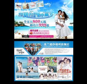 夏季婚纱影楼活动宣传单设计
