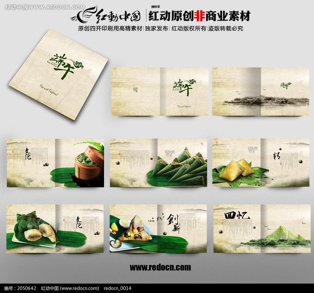 中国风端午节宣传册图片