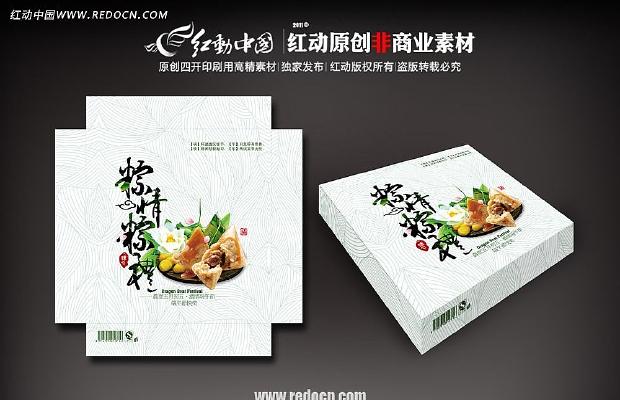 粽子包装盒 粽情粽意礼盒