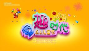 童趣时代 61儿童节宣传海报设计