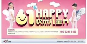 61欢乐儿童节活动海报