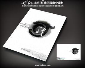 水墨龙纹画册封面