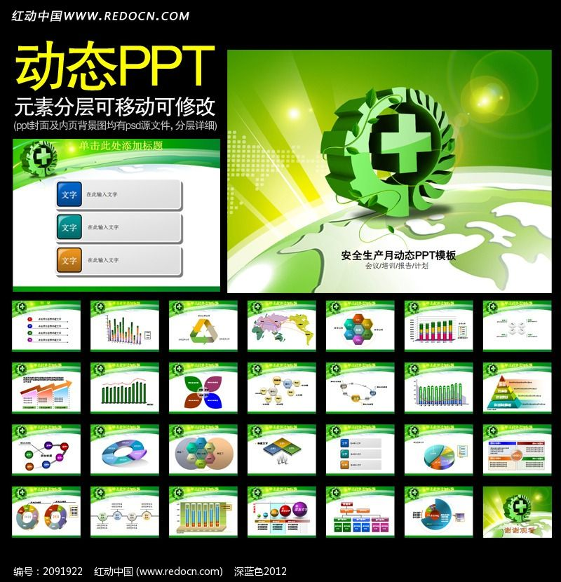 安全生产月PPT图片